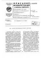 Патент 518232 Способ регулирования процесса флотации