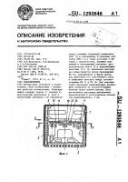 Патент 1293846 Радиоприемник