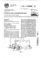 Патент 1728580 Впрыскивающий пароохладитель