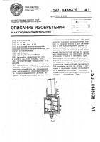 Патент 1439379 Устройство для определения угла наклона