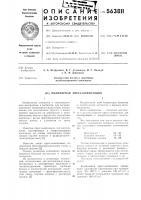 Патент 563811 Полимерная пресс-композиция