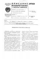 Патент 397424 Авиационный распылитель химикатов