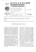 Патент 366311 Впрыскивающий пароохладитель