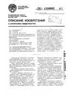 Патент 1550002 Хлопкоочистительный агрегат