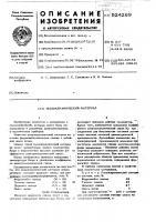 Патент 524269 Пьезокерамический материал