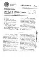 Патент 1636929 Магнитопровод электрической машины