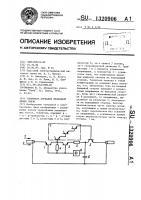 Патент 1320906 Усилитель сигналов проводной линии связи