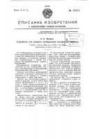 Патент 55515 Устройство для ударного возбуждения синхронной машины