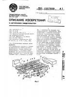 Патент 1557020 Грузоподъемная площадка крана-штабелера