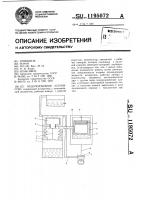 Патент 1195072 Водоподъемное устройство