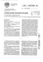 Патент 1647224 Устройство для ограничения поворота статора преобразователя круговых перемещений