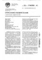 Патент 1740350 Способ изготовления гипсовых строительных изделий