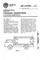 Патент 1475844 Кузов транспортного средства для перевозки невибростойких грузов