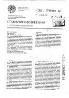 Патент 1749487 Окно