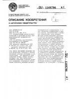 Патент 1349796 Способ обогащения фосфатных руд