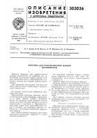 Патент 303036 Форсунка для разбрызгивания жидких ядохимикатов