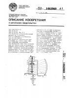 Патент 1463969 Солнечный водоподъемник