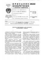 Патент 301412 Навесное оборудование для разработки вертикальных траншей