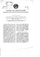 Патент 475 Приспособление для регистрации колебаний почвы