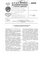 Патент 461031 Устройство для поштучной выдачи листового материала из стопы