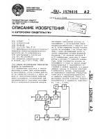 Патент 1578416 Способ регулирования температуры воздуха за калорифером