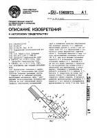 Патент 1565975 Устройство для укладки дренажных труб