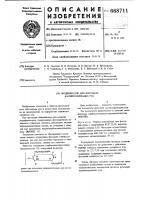 Патент 668711 Модификатор для флотации калийсодержащих руд