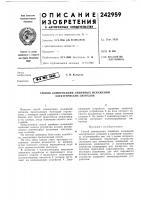 Патент 242959 Способ компенсации линейных искажений электрических сигналов