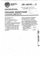 Патент 1027187 Смазочная композиция