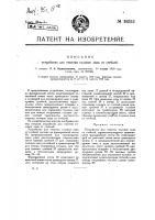 Патент 16352 Устройство для очистки головок льна от стеблей