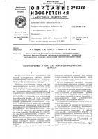 Патент 298388 Ультразвуковой агрегат для мойки цилиндрическихдеталей