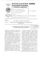 Патент 344602 Разговорная часть схемы телефонного бестрансформаторного аппарата