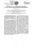 Прибор для определения тригонометрических функций