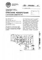 Патент 1461951 Способ исследования тампонажного камня и установка для его осуществления
