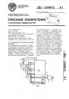 Патент 1389972 Устройство для сварки патрубков по копиру