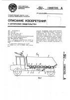 Патент 1069705 Машина для транспортировки и очистки пней