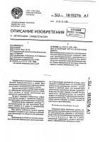 Патент 1815276 Отбойный орган валичного джина
