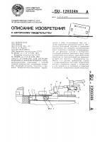 Патент 1203348 Устройство для загрузки изделий в нагревательную печь