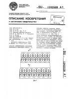Патент 1242559 Укрепительное сооружение поверхности берегового откоса