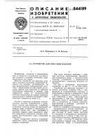 Патент 844189 Устройство для фиксации изделий