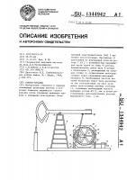 Патент 1344942 Станок-качалка