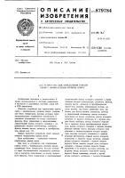Патент 879784 Устройство для определения канала связи с минимальным уровнем помех