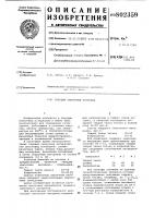 Патент 802359 Твердый смазочный материал