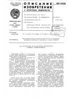 Патент 901406 Устройство для контроля параметров гибкого дренопровода