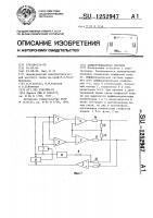 Патент 1252947 Дифференциальная система