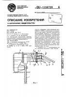 Патент 1134720 Машина для добычи кускового торфа