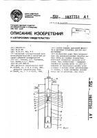Патент 1627751 Способ подъема пластовой жидкости и насосная установка для его осуществления