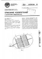 Патент 1059188 Способ разработки торфяного месторождения