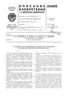 Патент 234202 Патент ссср  234202