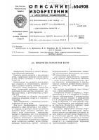 Патент 654908 Измеритель параметров ветра
